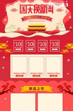红色国庆换新周首页模板