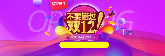 双十二天猫海报banner
