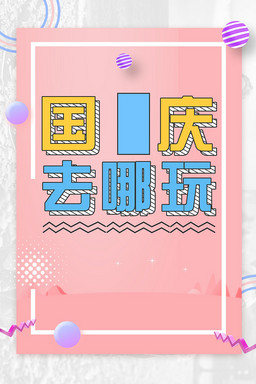 小清新孟菲斯国庆促销旅游海报背景