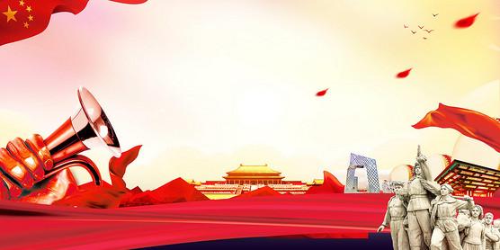 红色十一国庆节党政背景素材