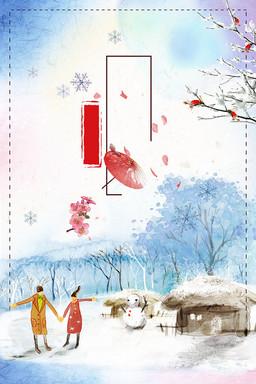 冬天冬季节气立冬
