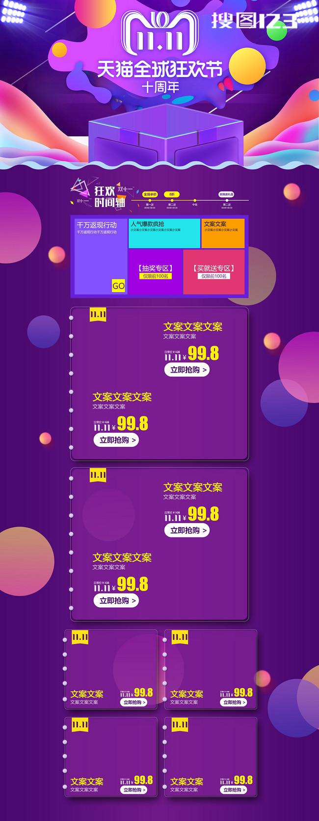 紫色双十一天猫全球狂欢节首页
