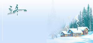 淘寶扁平化傳統二十四節氣立冬節氣