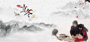 淘寶中國風二十四節氣立冬餃子白色簡約