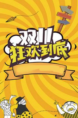 卡通双11狂欢到底海报背景psd