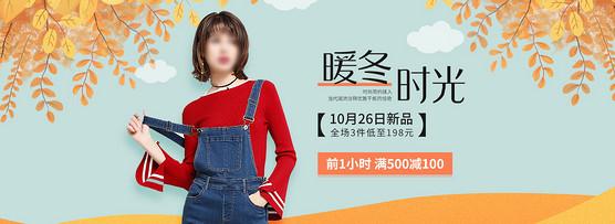 秋冬上新女装海报