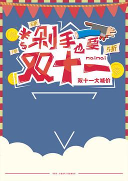 卡通扁平风格双十一海报