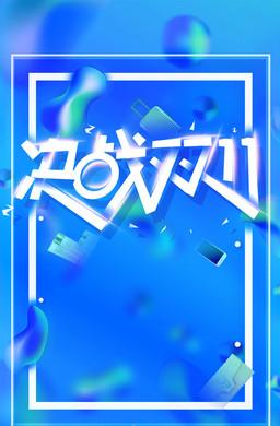 创意炫彩流体渐变双十一海报促销设计