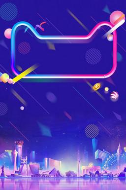 双11狂欢购物节促销活动海报背景