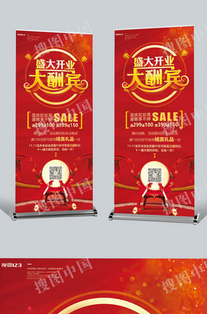 喜慶商場店慶周年慶盛大開業促銷展架易拉寶