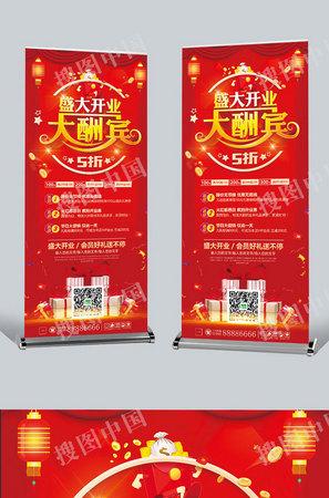 喜慶商場掃一掃盛大開業促銷活動展架易拉寶
