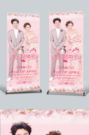 粉紅婚禮X展架易拉寶