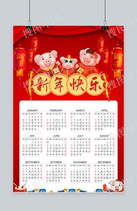 2019猪年挂历新年快乐卡通海报