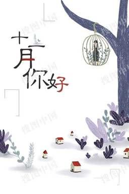文艺小清新十一月你好冬季促销