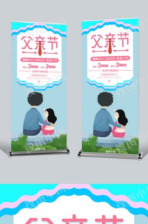 父親節卡通插畫藍色清新促銷X展架