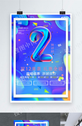 创意双十二倒计时海报