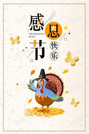 创意可爱卡通火鸡感恩节美食促销海报背景