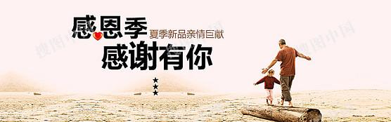 淘宝感恩促销海报PSD源文件