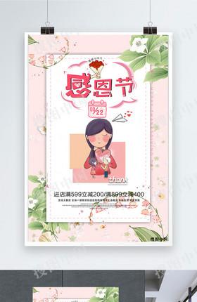 感恩节粉色促销海报