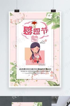 感恩節粉色促銷海報