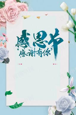 清新花卉边框感恩节促销海报背景psd