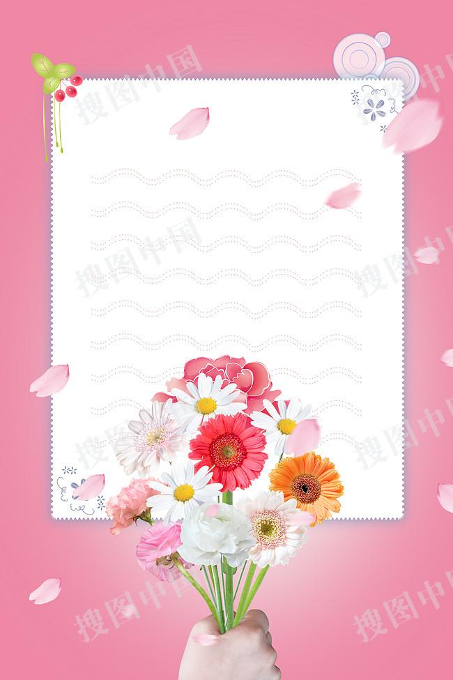 小清新感恩节鲜花粉色背景海报