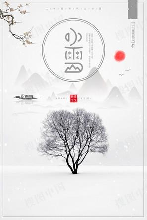 小雪24二十四个节气传统节日唯美背景素材