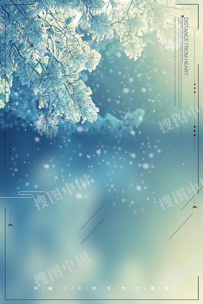 立冬海報背景素材