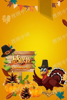 感恩节火鸡感恩节快乐广告背景