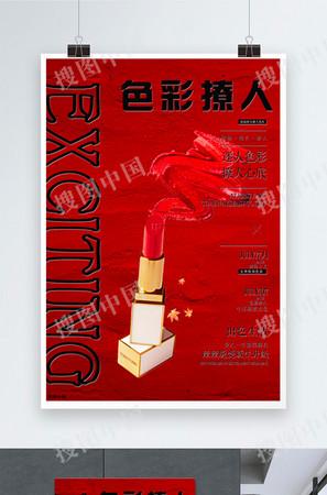 美妝化妝品口紅海報排版設計