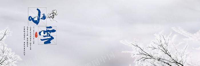 白色立冬背景模板
