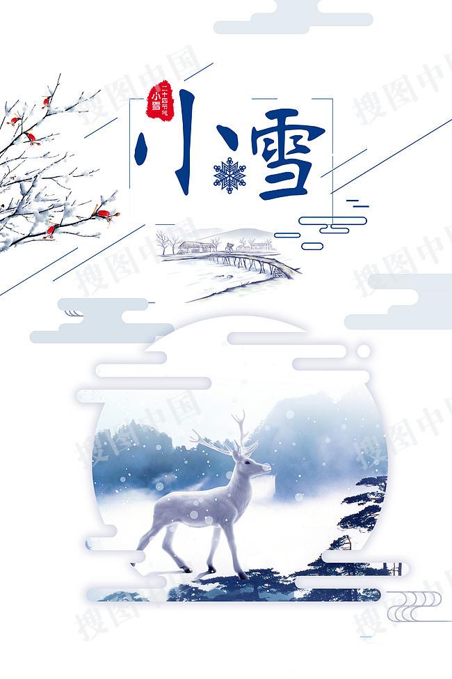 創意小雪24二十四節氣海報