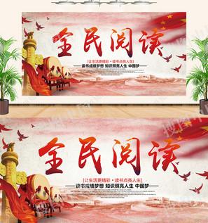 全民阅读书香中国宣传