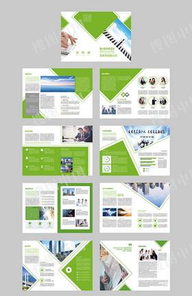 绿色小清新风商业画册