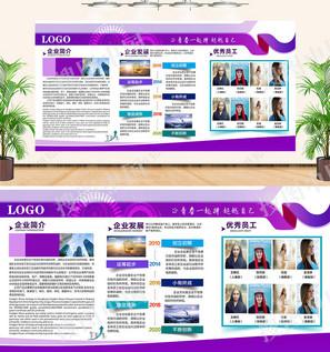 简洁企业文化墙公司宣传企业宣传公司简介背景板设计
