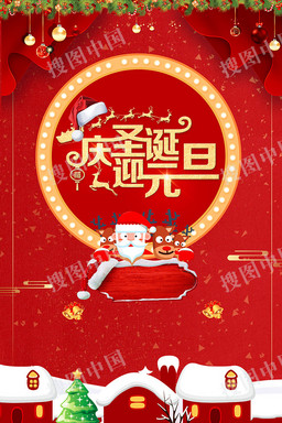 红色卡通趣味圣诞节背景