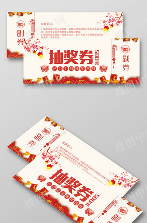 2019新年豬年中國風通用抽獎券