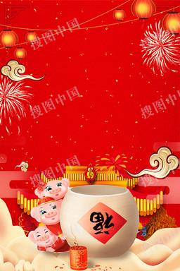 猪年大吉中国风新年广告背景