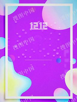 双12紫色流体渐变电商宣传