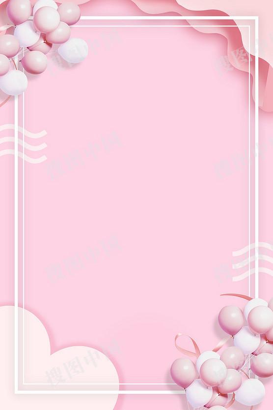情人节清新浪漫粉色气球分层简约梦幻背景