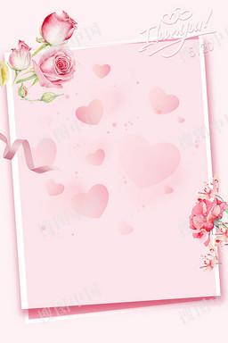 粉色情人节520爱心表白情书背景