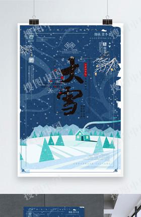 冬季藍色大雪節氣松樹房屋海報模板