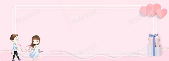 粉色情人节爱情背景
