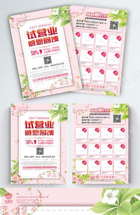 小清新試營業開業宣傳單秋季促銷活動單頁
