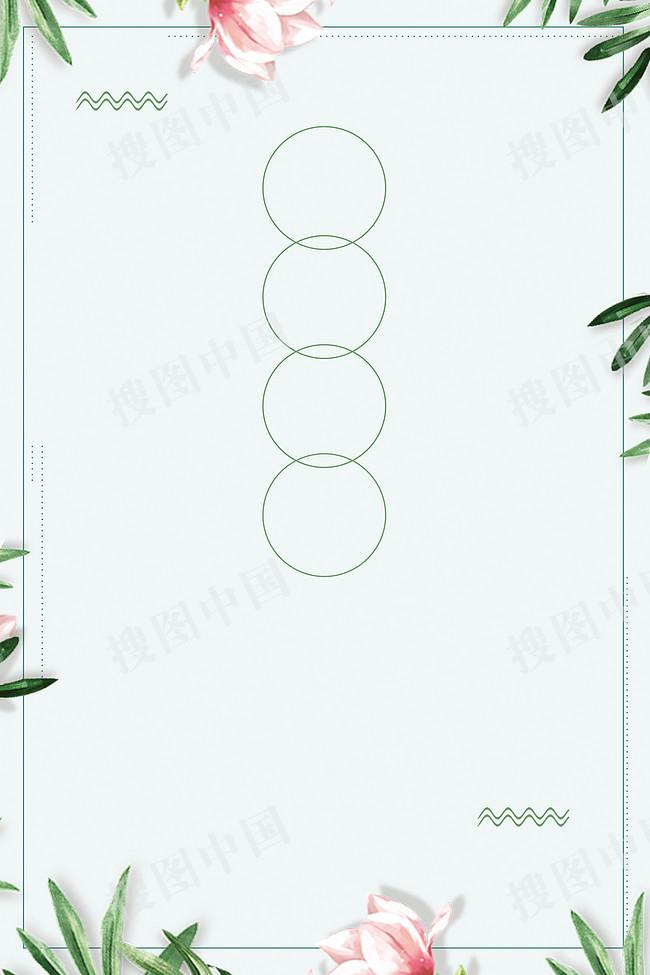 小清新简洁花卉背景情人节海报夏日