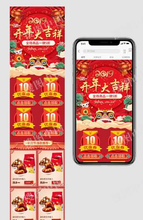 猪年喜庆年货节首页手机端