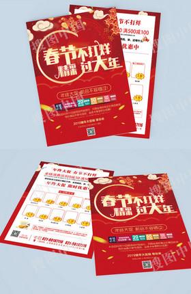 紅色年底掃貨惠戰新年促銷宣傳單