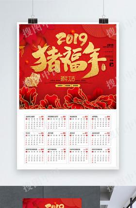 红金猪年2019猪福年日历海报