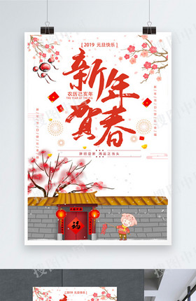 新年贺春元旦快乐海报