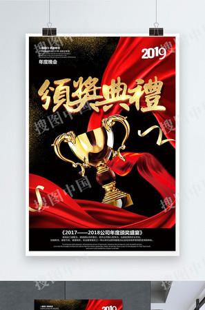黑金創意頒獎典禮公司年度盛典海報